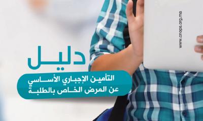 التأمين الإجباري عن المرض للطلبة شمل 65 ألف طالب في 2017