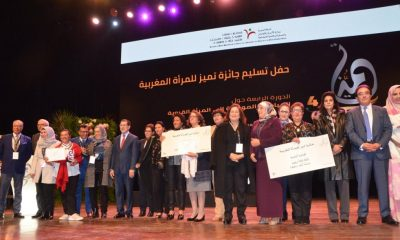 تميز للمرأة المغربية
