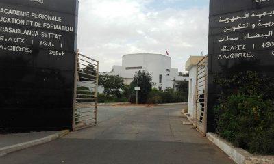 الأكاديمية الجهوية للتربية والتكوين لجهة الدار البيضاء سطات
