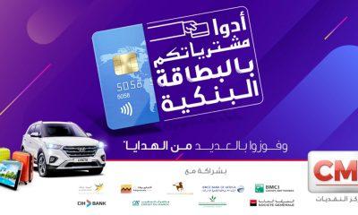 مركز النقديات يطلق عملية للتشجيع على استعمال البطاقات الذكية